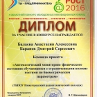 Балаева_Баранов_2