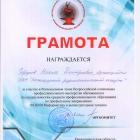 Горбунов Никита-1