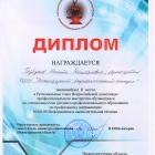 Горбунов Никита-2