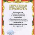 Отсканированный документ-03