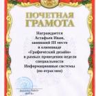 Отсканированный документ-16