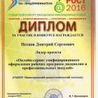 Песцов_2
