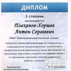 Плеханов_3место