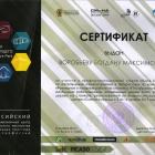 Воробьев-1