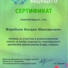 Воробьев-2