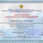 Воробьев-3