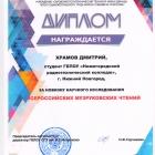 Грамоты-1
