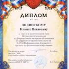 Грамоты_Уфа-1