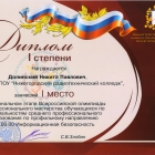 Долинский-1