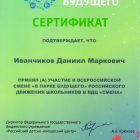 Иванчиков-2
