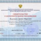 Иванчиков-3