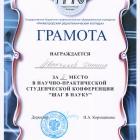 Иванчиков