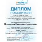 Несмакова