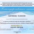 Робофест-02