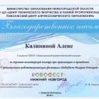 Робофест-04
