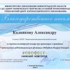 Робофест-05