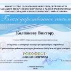 Робофест-06