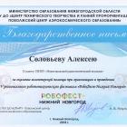 Робофест-09