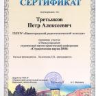 Третьяков_3