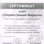 Чепыжова-06