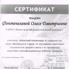 Чепыжова-07