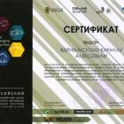 Ядрихинский-1
