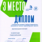 3место_Иванчиков