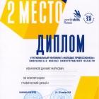 Иванчиков_2