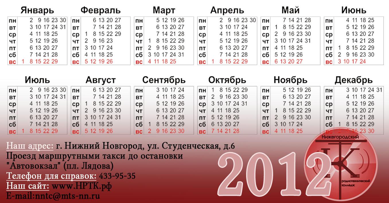 kalendar-2012-2
