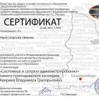 Марина Андреевна Афиркина_1237