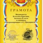 НеделяПЦК2015-2016-1