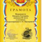 НеделяПЦК2015-2016-3