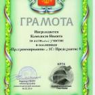 НеделяПЦК2015-2016-4