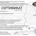 Сергей Владимирович Ермейкин_1041