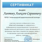 лаптев алексей сергеевич