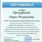 прокофьева дарья михайловна