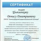 цыпленков денис дмитриевич