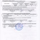 Отсканированный документ-06