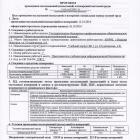 Отсканированный документ-09