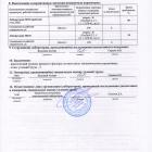 Отсканированный документ-10