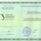 Удостоверение_Калентьева-2