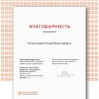 Certificate_8