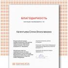 Certificate_Калентьева