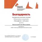 Мининский