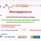 Всероссийская лабораторная_2017