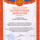 Калентьева