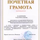 Почетная грамота_2016-1