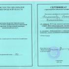 Сертификат_РУМК_25_02_2015-2
