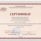 Сертификат_Калентьева-3