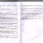 Отсканированный документ-3